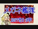 【艦これ】2017冬 E-3甲 発動!「光」作戦【メガネ艦隊10隻】