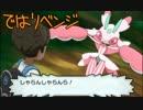 ポケモンの振りしてサンムーン実況プレイ Part24