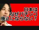ひろゆき 「なぜ日本はパチンコが廃止できないのか?」