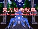 第100位:青い多脚戦車が幻想入り O.A.no.EX07