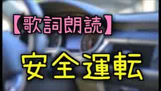 【歌詞朗読】安全運転【オリジナル】