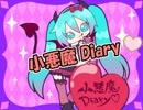 【初音ミク】 小悪魔Diary♡ 【オリジナル】