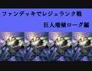 【Hearthstone】ファンデッキでレジェランク戦part1【巨人増殖ローグ】