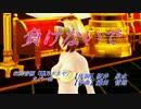 【カバー】負けないで「UTAU雛乃木まや」