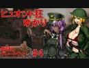 【BF1】地獄のグレートウォー #4【VOICEROID】