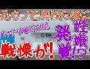 【実況】元カノ別れた後に妊娠発覚!俺どうすべき?10日目【元カノ仮】