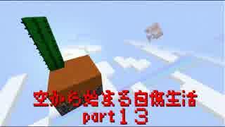 【Minecraft1.10.2】 空から始まる自傷生