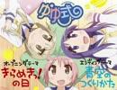 【ゆゆ式】青空のつくりかた -Piano Arrange-【OVA】