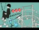 【手書きMAD】モブッピンアパシー【モブサイ】