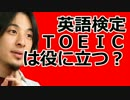 ひろゆき 英語討論 「TOEICは役に立つのか?」