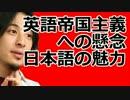 ひろゆき 英語討論 「英語帝国主義への懸念 日本語を大切に」