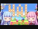 【星のカービィWii】カービィ好きな琴葉姉妹の二人冒険譚part2【VOICEROID】