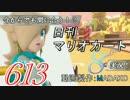 今からでも間に合う!?初めての日刊マリオカート8実況プレイ613日目