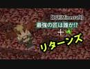 【日刊Minecraft】最強の匠は誰か!?リターンズ 地獄へGO!【4人実況】