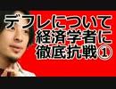 ひろゆき 経済の勉強になる動画① デフレってそんなにダメなの?