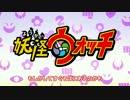 妖怪ウォッチ OP8「ばんざい!愛全開!」に中毒になる動画