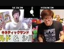 SEIKIN VS HIKAKIN Bad Apple!! Vocal Percussion Showdown