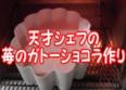 天才パティシエ愛の戦士が作る苺のガトーショコラ part2
