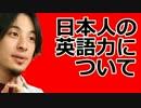 ひろゆき 日本人の英語力について 「日本人はがんばっている」