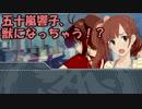 第27位:五十嵐響子、獣になっちゃう!?