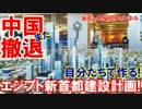 【中国企業がまた撤退】 エジプト新首都建設計画!きれいに無視される!
