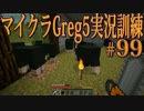 【Minecraft】生声実況!マイクラGreg5入れて実況訓練part99