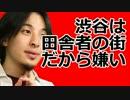 ひろゆき×ホリエモン 「渋谷は田舎者の町だから嫌い」