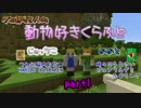 【Minecraft】動物好きくらふと【実況】part1