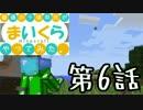 【Minecraft】普通の千葉県民が『まいくら』やってみた。第6...