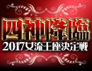 【PV】四神降臨2017女流王座決定戦