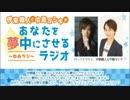 第7位:伊東健人と中島ヨシキがあなたを夢中にさせるラジオ〜ゆめラジ〜第9回