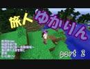 【Minecraft】銃弾とデバフ飛び交う世界で旅をしよう:part2