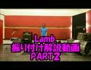 Lamb.踊ってみた振り付け解説動画PART② 反転Ver