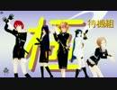 【MMD刀剣乱舞】極待機組で「チャンバラジョニー」【不太後信包】