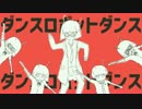ダンスロボットダンス/まめねこ[歌ってみた]