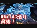 [実況] 俺もグラブるぅぅぅぅ #103 討滅戦MANIAC攻略(コキュートス)