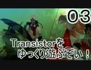 【ゆっくり】Transistorをゆっくり遊ぶぞい!03【PC】
