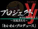 【予告編】プロジェクトYY「わいわいプロデュース」