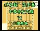 (番外編9)目標は5級 将棋倶楽部24の15分戦を実況プレイ(R760対R735)