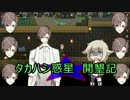 【Starbound】タカハシの惑星開墾記 【Cevio実況】