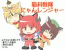 猫科戦隊にゃんレンジャー