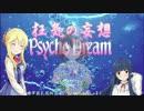 【モバマス×SFC】 狂気の妄想(Psycho Dre@m)プロローグ【サイコドリーム】