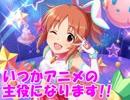 【NovelsM@ster】いつかアニメの主役になります!!