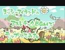 【ニコカラ】ヨッシーアイランドのアスレチックBGMでラップしてみた (off vocal)【アリレム】