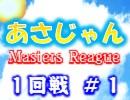 【麻雀】マスターズリーグ1回戦 #1