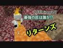 第69位:【日刊Minecraft】最強の匠は誰か!?リターンズ 地獄へGO2日目【4人実況】