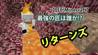 【日刊Minecraft】最強の匠は誰か!?リターンズ 地獄へGO2日目【4人実況】