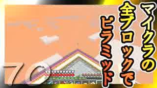 【Minecraft】マイクラの全ブロックでピラミッド Part70【ゆっくり実況】