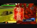 ゼロから三国志大戦 その1 【関羽王桃vs飛天王桃】