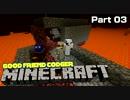 【Minecraft】仲良しおじさん3人のマインクラフトR Part03【実況】